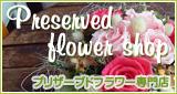 プリザーブドフラワー : 花の店KE-SE-LA